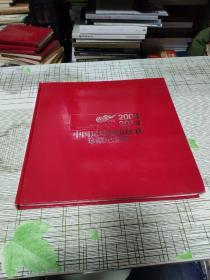 中国足球超级联赛珍藏纪念册(2004-2014) 硬精装  书品请看图