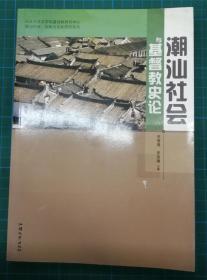 潮汕社会与基督教史论