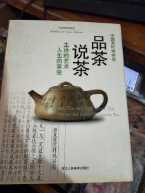 品茶说茶 -----生活的艺术●人生的享受