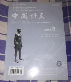 中国针灸 2012年9月第32卷第9期 总第288期 九品 包邮挂