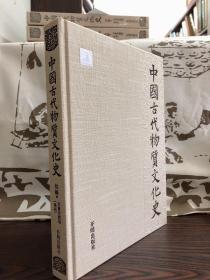 中国古代物质文化史:绘画·石窟寺壁画(高昌)