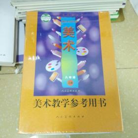 美术教学参考用书,八年级上册