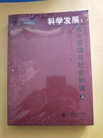 2011学术前沿论丛 科学发展:社会管理与社会和谐上下册(全新未开封)