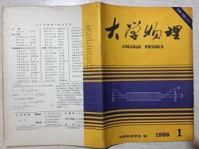 大学物理 1988年第1期