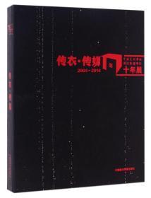 传衣·传媒:中国美术学院传媒动画学院十年展(2004-2014)