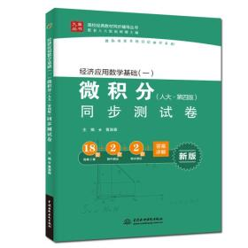 经济应用数学基础(一)微积分(人大·第四版)同步测试卷
