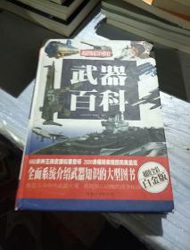 武器百科(超值全彩白金版)