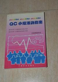 QC小组活动指南