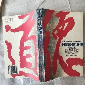 中国传统道德:简编本