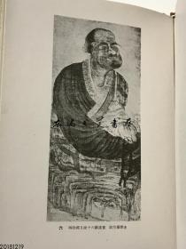 日文原版/禅月大师的生涯与艺术/日本著名学者小林市太郎/1947年/创元社、十六罗汉图 大32开