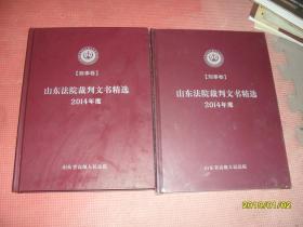 山东法院裁判文书精选2014年度:商事卷、刑事卷。 两本
