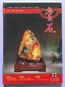 2011年12月《赏石》.第七十七期(总第120期)