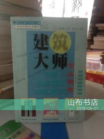 建筑大师作品精粹【一版一印、仅3000册】