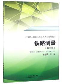 铁路测量(第二版)/中等职业教育土木工程大类规划教材
