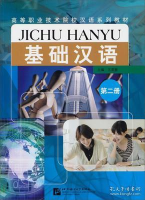 基础汉语(第2册)(附MP3)/高等职业技术院校汉语系列教材