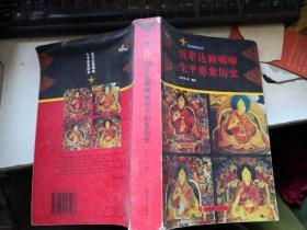 历辈达赖 喇嘛生平形象历史