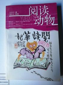 阅读动物(修订版)