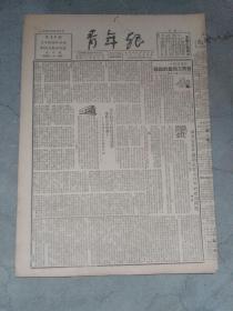 《青年报》1950年4月5日。本期一张。怎样认识:目前工商业的困难。谁替美帝当炮灰?论目前青年团教育工作几个问题。