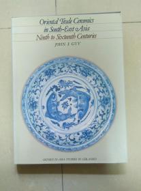 ORIENTAL TRADE CERAMICS IN SOUTH-EAST ASIA NINTH TO SIXTEENTH CENTURIES 东南亚第九至第十六世纪的东方贸易陶瓷 精装护封