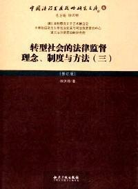 转型社会的法律监督理念、制度与方法 : 修订版 . 三