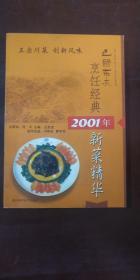 巴国布衣烹饪经典2001年新菜精华