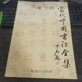 当代中国书法全集——旭宇卷