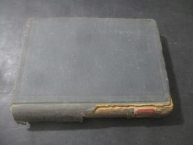 印度语的研究及活用(日文 昭和十八年版) 32开精装