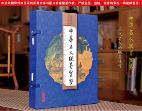 正版  中华名人联墨宝鉴 全4册16开 书法字画 篆刻碑帖