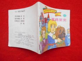 世界优秀动画片画册荟萃:赛德里克(17)