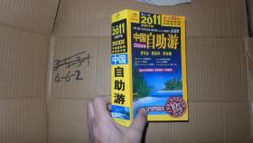 2011 中国自助游