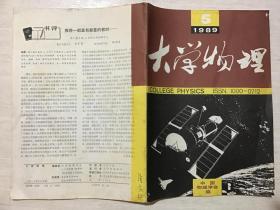 大学物理 1989年第5期