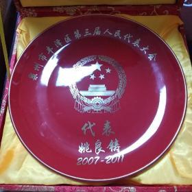 泉州市丰泽区第三届人民代表大会代表纪念磁盘(陶瓷制品请选择快递邮寄)