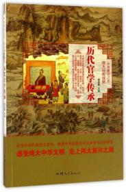 历代官学传承/中华复兴之光伟大科教成就