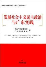 发展社会主义民主政治与广东实践