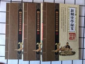 中华国学典藏大系:新糊涂学秘笈(全四卷缺第一卷)三卷合售