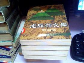 尤凤伟文集(1-4卷)全4卷
