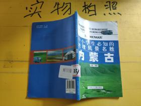 中小学生必知的地理风景名胜  内蒙古