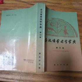 古汉语常用字字典修订本