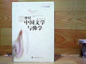 20世纪中国文学与佛学