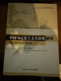 中国马克思主义大众化研究:历史进程和基本经验