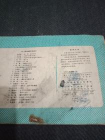 63年江西教育《少年儿童图画》(3)一本,缺封