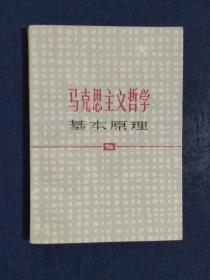 《马克思主义哲学基本原理:修订本》