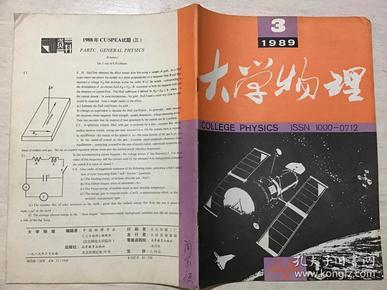 大学物理 1989年第3期