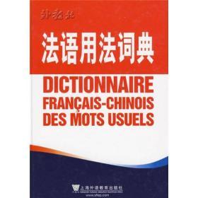 法语用法词典