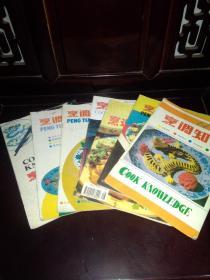《烹饪知识》老期刊   88-97年 七期合售