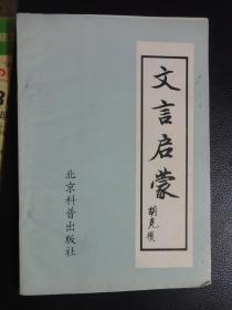 文言启蒙   北京科普出版社