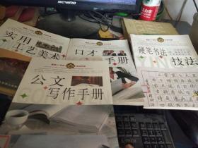 最新21世纪生活百科手册·硬笔书法技法 实用工艺美术 口才手册 公文写作手册