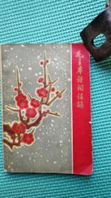 毛主席诗词注解 本溪市无产阶级革命派大联合委员会