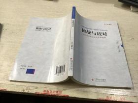 正版原版 挑战与应对:西欧社会民主主义变革论析