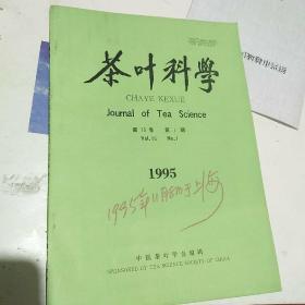 茶叶科学1995年第15卷第1期